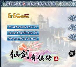 仙剑奇侠传5修改器 V4.6 免费版