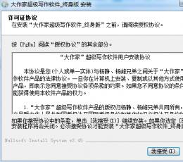 大作家超级自动写作软件 V1.3.06 免费版