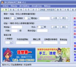 梦幻西游2工具箱 V5.2 最新版