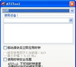 ATiTool下载_ATiTool超频工具汉化版V0.27beta4汉化版下载