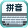 百资快捷简体中文输入法安卓版