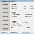 卖滴快QQ批量申请软件 V1.009 最新版