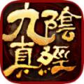 九阴真经 V4.0 安卓版