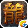 盛大传奇手游_热血传奇手机游戏V1.5安卓版下载