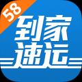 58到家速运 V3.3 安卓版