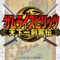 侍魂6修改版 V1.0 安卓版