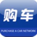 中国购车网 V1.0.8 安卓版