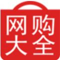 网购大全 V2.7.3.54 安卓版