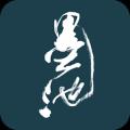 墨池书法 V2.4 安卓版
