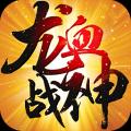 龙血战神手游内购破解版 V2.0.4 安卓版