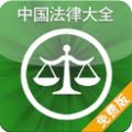 中国法律大全 V1.1.1 安卓版