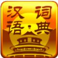 汉语词典 V6.07 安卓版