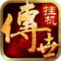 传世挂机 V0.5.53 iOS版