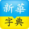 新华字典权威版 V0.2.6 安卓版