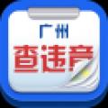 广州查违章 V1.4 安卓版