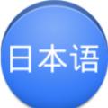 日语大辞典安卓版