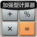 华丽计算器安卓版_华丽计算器手机版V4.8.4安卓版下载