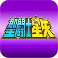 圣斗士星矢:冥王篇修改版 V1.5.0 破解版