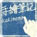 手绘笔记 V0.9.3 安卓版