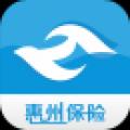 惠州保险安卓版