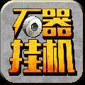 石器挂机V1.0 安卓版