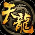 天龙八部3D V1.132.0.0 PC版