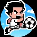 足球小将破解免验证版