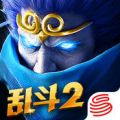 乱斗西游2IOS版_乱斗西游2iPad/iPhone版V1.0.21IOS版下载