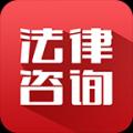 法律咨询 V2.8.9 安卓版