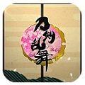 刀剑乱舞IOS版 V1.0.1 iPhone版