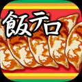 饭恐怖饺子君IOS版_饭恐怖饺子君iPad/iPhone版V1.0.0IOS版下载