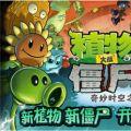 植物大战僵尸2奇妙时空之旅_植物大战僵尸2中文版V1.0.3最新版下载
