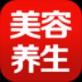 美容养生网安卓版_美容养生网手机版APPV1安卓版下载