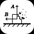 物理卷子 V1.0 安卓版