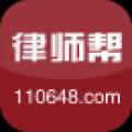 律师帮安卓版_律师帮手机appV1.0安卓版下载