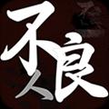 画江湖之不良人 V1.15 安卓版