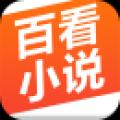 百看小说 V1.2.0 安卓版