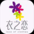 衣之恋洗衣会所安卓版_衣之恋洗衣会所手机appV1.0.03安卓版下载
