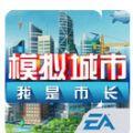 模拟城市我是市长修改版 V1.2.28.828 破解版