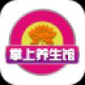 掌上养生馆安卓版_掌上养生馆手机appV4.0安卓版下载