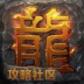 热血传奇掌游宝 V1.0.0 安卓版