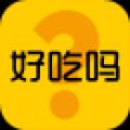 好吃吗安卓版_好吃吗手机appV1.0.1安卓版下载