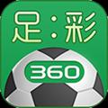 360足彩 V2.0.0 安卓版
