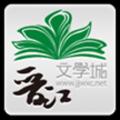 晋江小说阅读 V3.3 官网安卓版