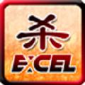 Excel三国杀破解版(解锁神将) VM2.6.26 安卓版