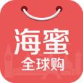 海蜜全球购 V2.3.0 安卓版