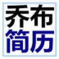 乔布简历app V1.2.1 安卓版
