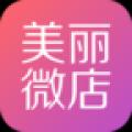 美丽微店 V1.4.0 官方安卓版