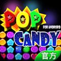 消灭星星2粉碎糖果(Popstar2) V4.5 安卓版