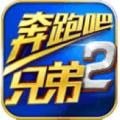 奔跑吧兄弟2手游_奔跑吧兄弟2安卓版V1.004安卓版下载